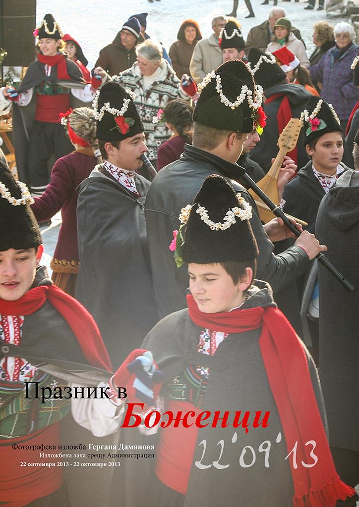Feast in Bojency